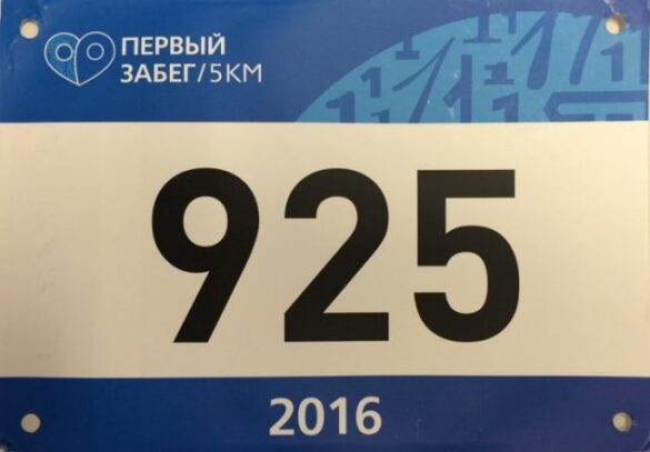 First run 2016 bib