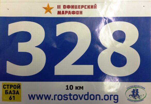 II Офицерский марафон 10км