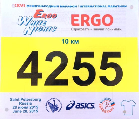 Марафон Белые ночи (10 км) 2015