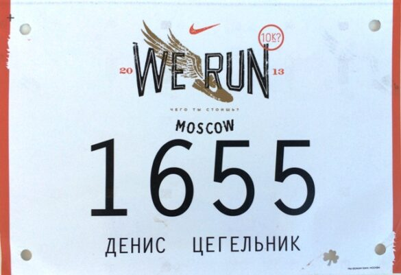We Run Moscow 10K 2013