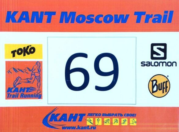 Кант московский трейл 2014