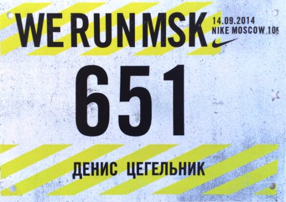 We Run Moscow 10K 2014