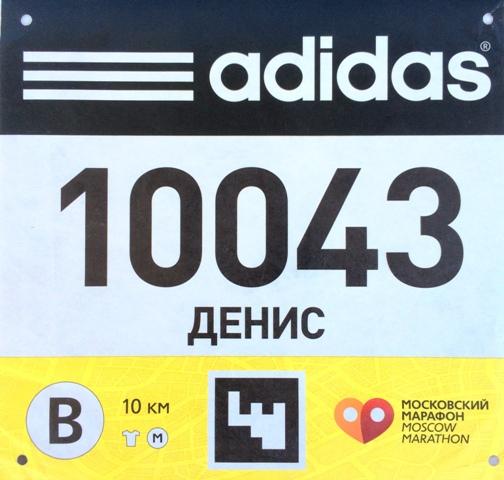 Московский марафон (10 км) 2014