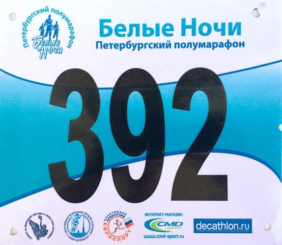 Петербургский полумарафон 2015