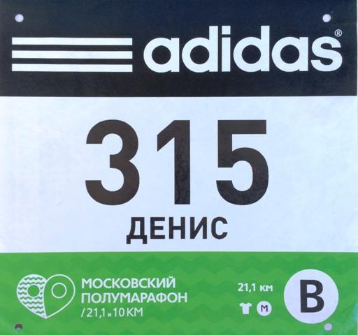 Московский полумарафон 2015