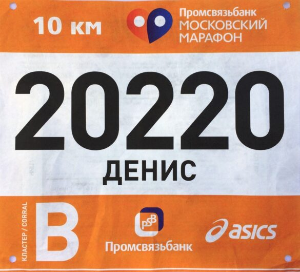 psb-moscow-marathon-2017-10k-bib