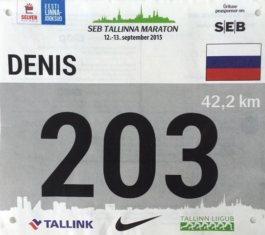 Таллинский марафон 2015