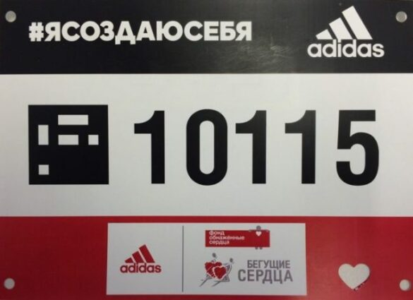 running hearts 2016 bib