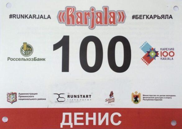 Полумарафон Karjala 2016 bib