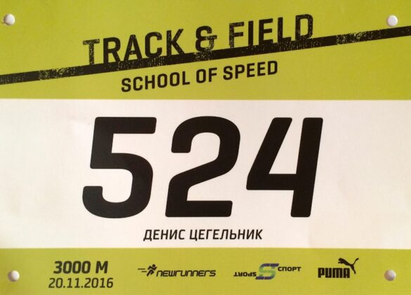 School of Speed 3000m bib