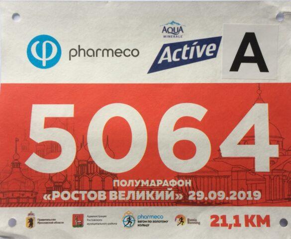 Полумарафон Ростов Великий 2019