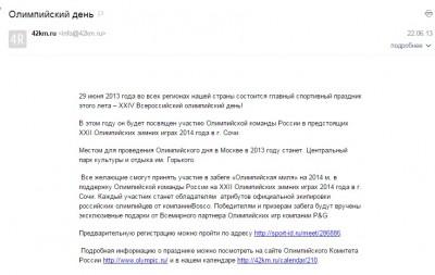 Сообщение от 42km.ru