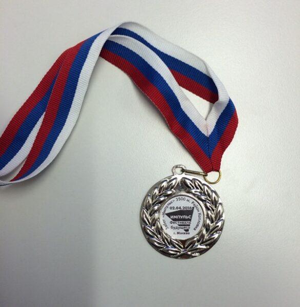 Impulse run medal